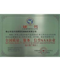 厦门远兴鸿【全国质量、服务、信誉三A企业证书】